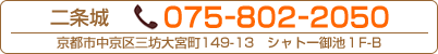 京都市中京区三坊大宮町149-13