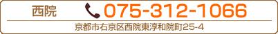 京都市右京区西院東淳和院町25-4