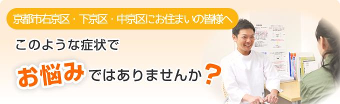京都市右京区・下京区・中教区にお住まいの皆様へ このような症状でお悩みではありませんか?